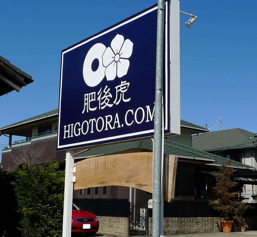 HIGOTORA HEAD OFFICE 看板画像2