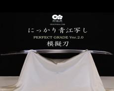 にっかり青江写し模擬刀身PERFECT GRADE 2