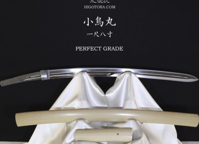 小烏丸 模擬刀(脇差寸)PERFECT GRADE