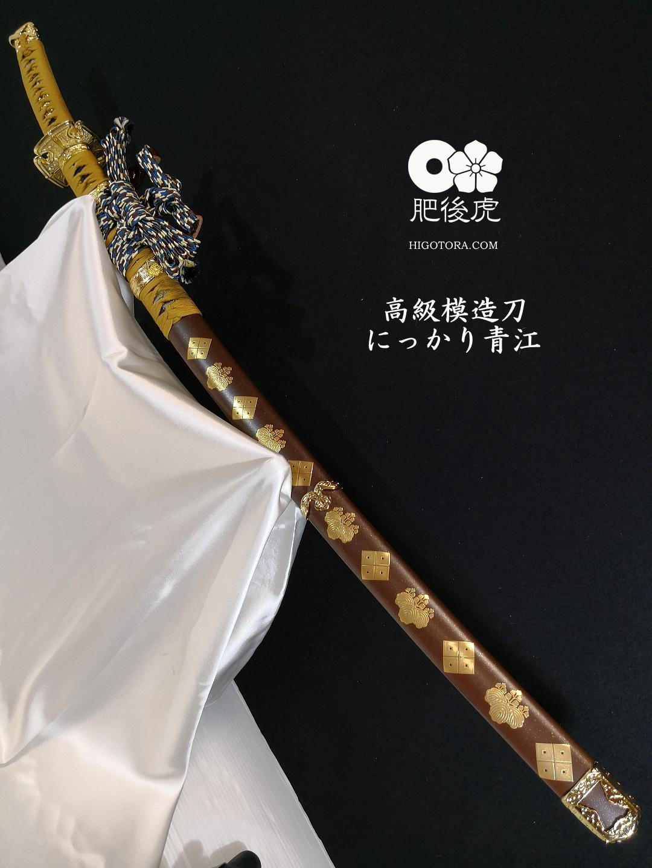 にっかり青江・高級模造刀(ご注文受付中)