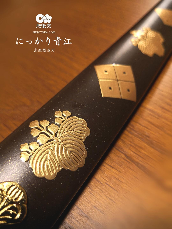 高級模造刀・にっかり青江