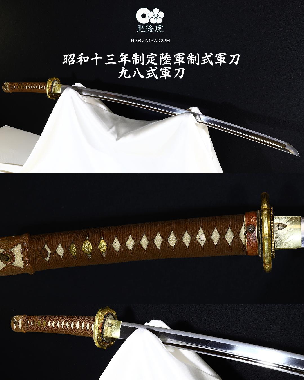 九八式軍刀拵に模擬刀身を