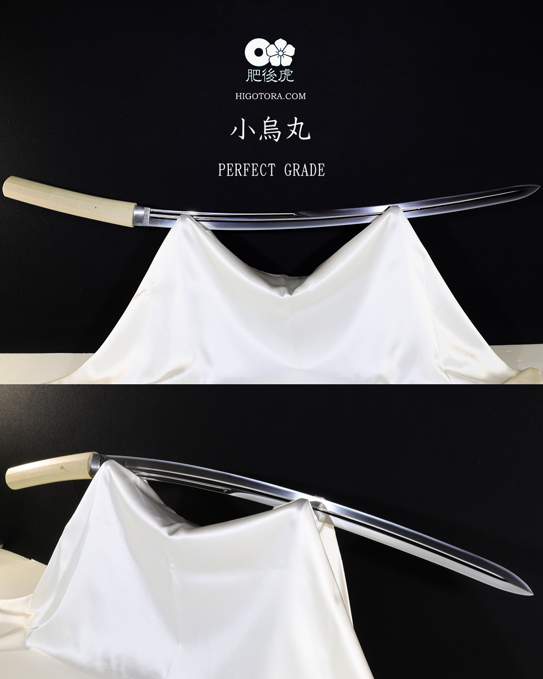 小烏丸 模擬刀 PERFECT GRADE #KGPF
