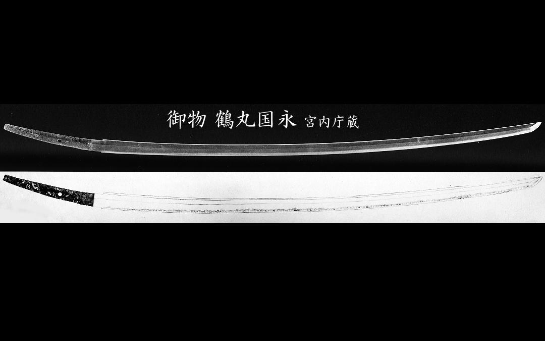 鶴丸国永写し PERFECT GRADE