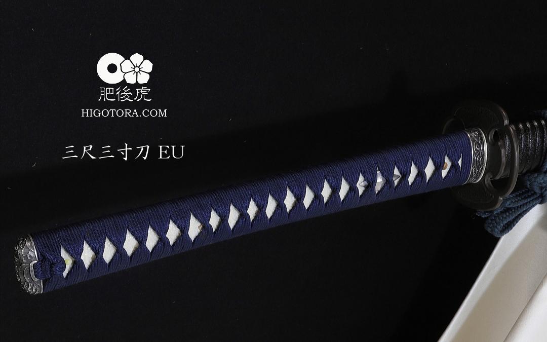 三尺三寸 長尺模擬居合刀 EU