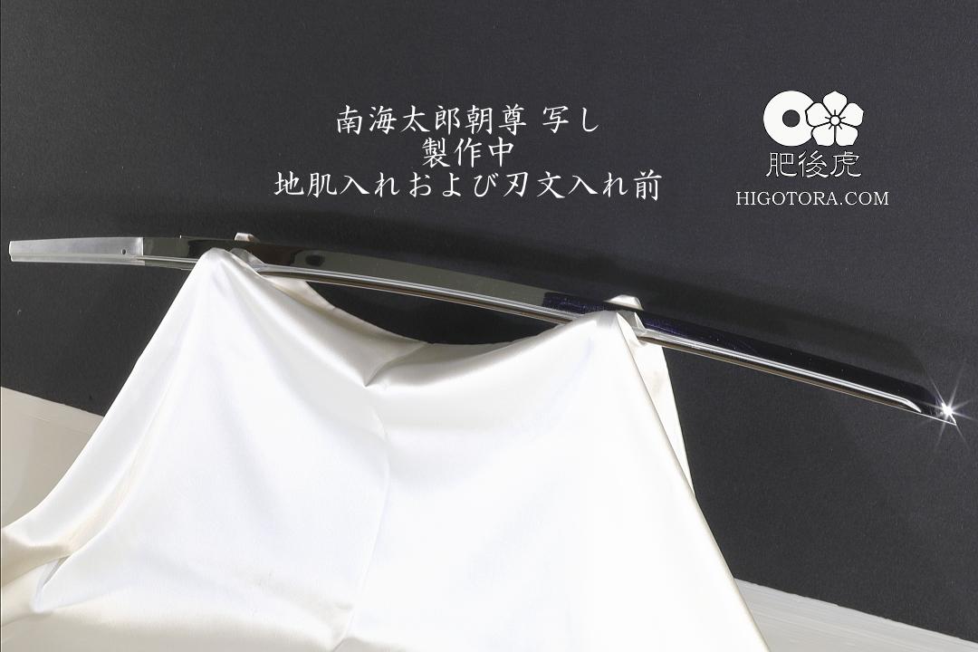 南海太郎朝尊写し製作中 NAN