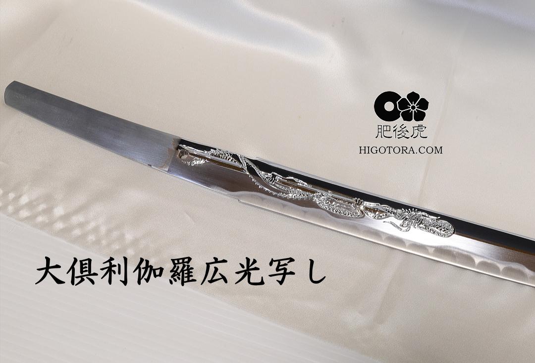 大倶利伽羅広光写しOKR