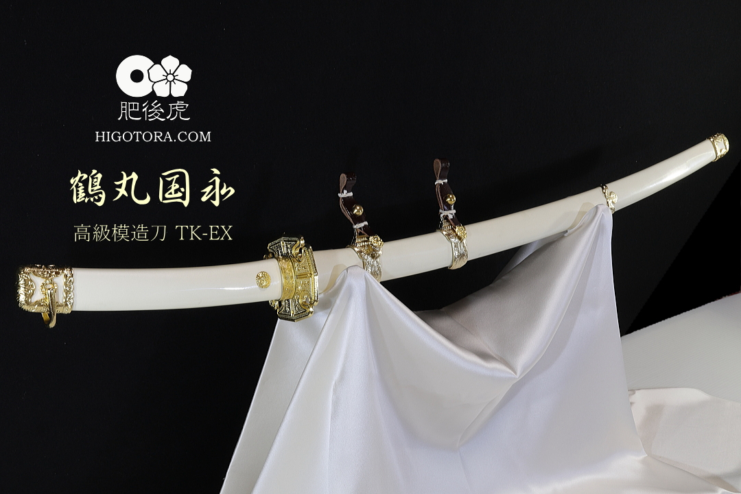 鶴丸国永 高級摸造刀 TK-EX